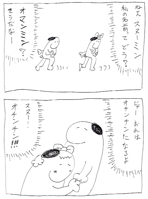 スヌーミンマンガ009