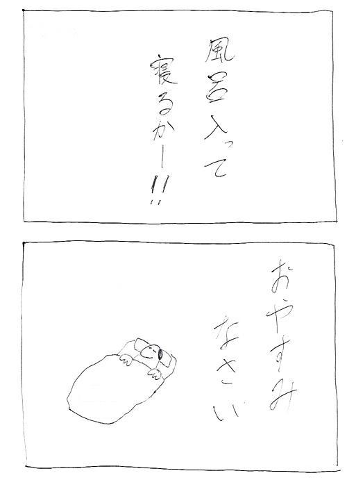 スヌーミンマンガ010