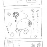 スヌーミンマンガ番外編