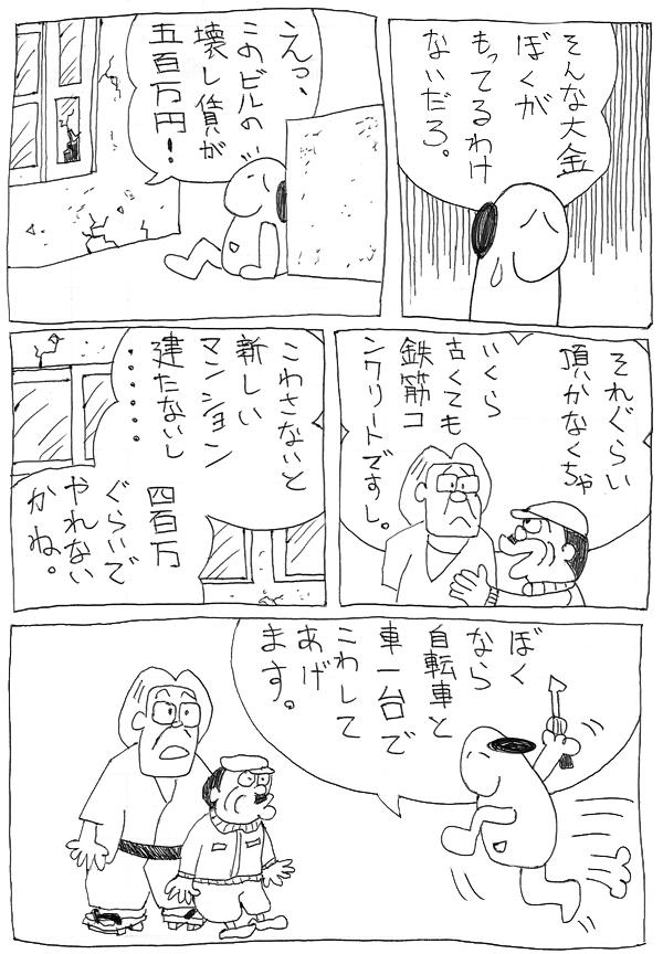 スヌーミンマンガ013