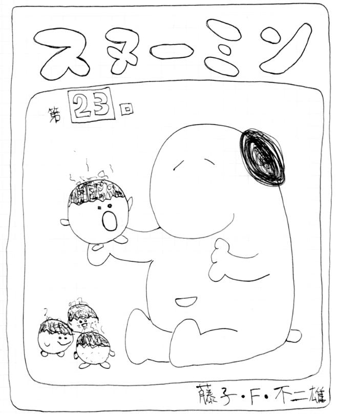 この画像には alt 属性が指定されておらず、ファイル名は snoomin_manga_23_0001.jpg です