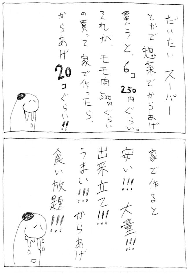 ori_snoomin_manga_23_003