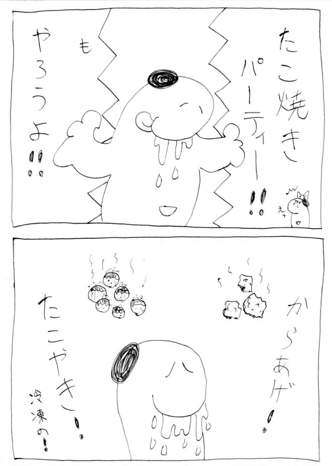 ori_snoomin_manga_23_005