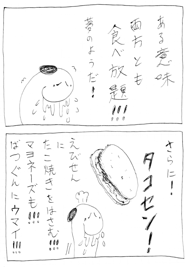 ori_snoomin_manga_23_006