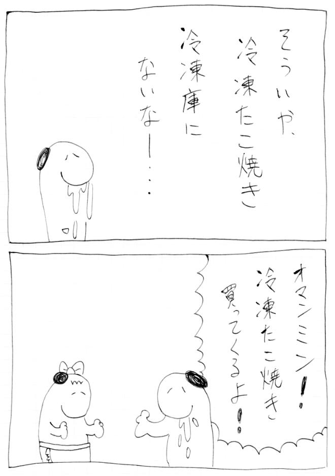 ori_snoomin_manga_009
