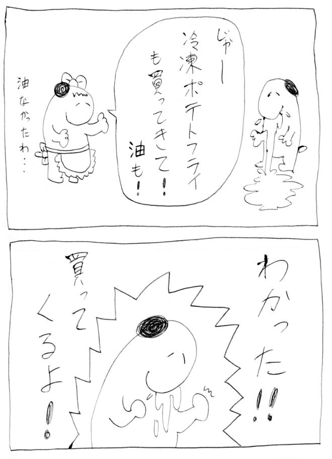 ori_snoomin_manga_23_010