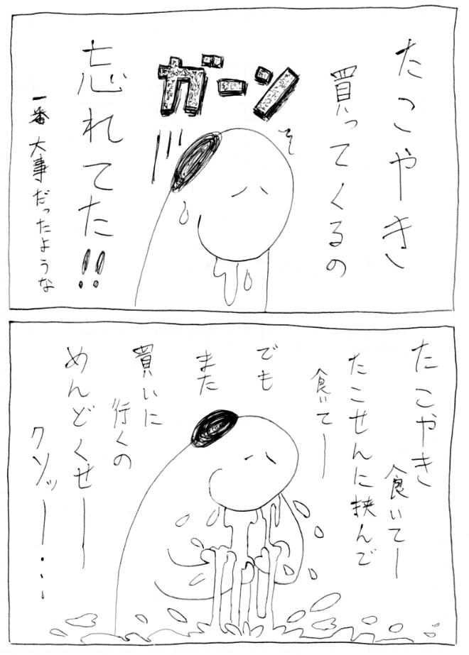 ori__snoomin_manga_23_015