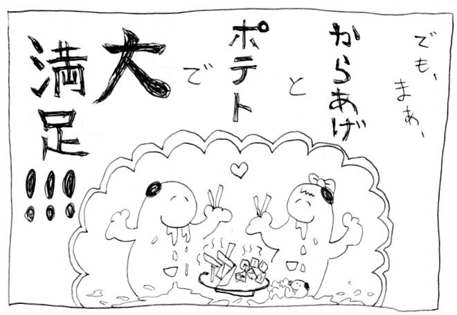 ori_snoomin_manga_23_016