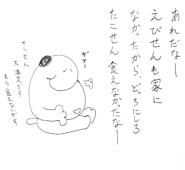 snoomin_manga_23_017