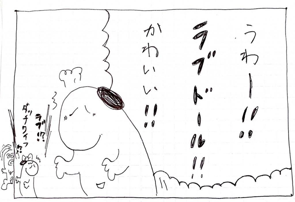 スヌーミン